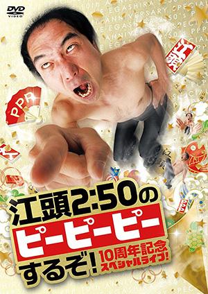 DVD「江頭2:50のピーピーピーするぞ!10周年記念スペシャルライブ!」発売中